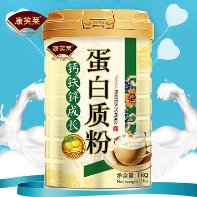 康笑莱钙铁锌成长蛋白质粉1000g罐[买2送勺]儿童成人蛋白粉代餐粉