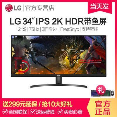 LG 34WL500 34英寸2K HDR IPS 21:9带鱼屏75Hz电竞游戏电脑屏幕29