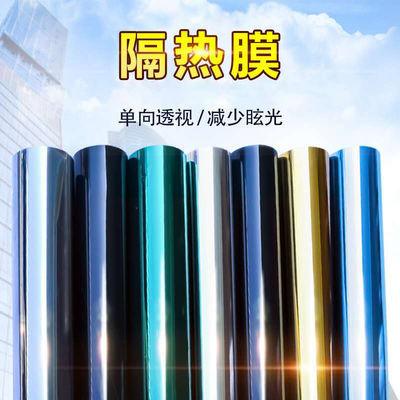 窗户隔热膜单向透视玻璃贴膜防晒玻璃贴纸遮阳台太阳膜遮光玻璃膜