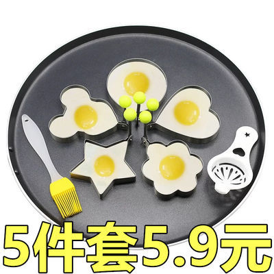 【超值5个装5.9包邮】加厚不锈钢煎蛋器模具创意煎鸡蛋荷包蛋模型