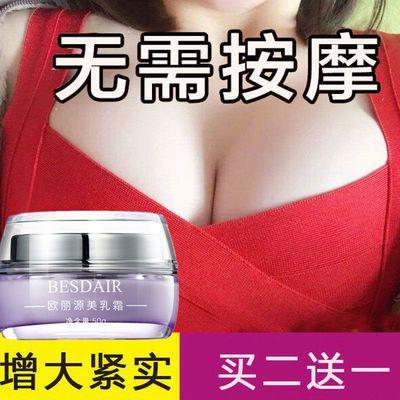 【爆款】丰胸产品增大乳房丰乳霜丰韵学生乳房少女外用美乳紧实