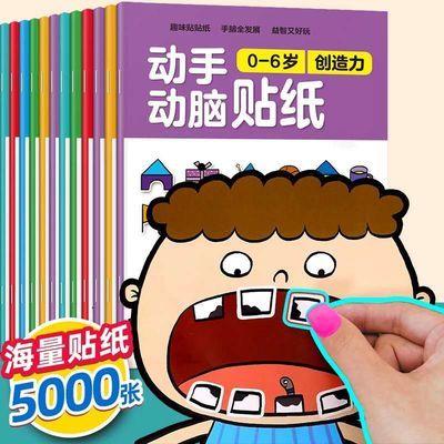 儿童贴纸书0-3-6岁宝宝卡通贴画 幼儿专注力动手动脑训练益智贴纸