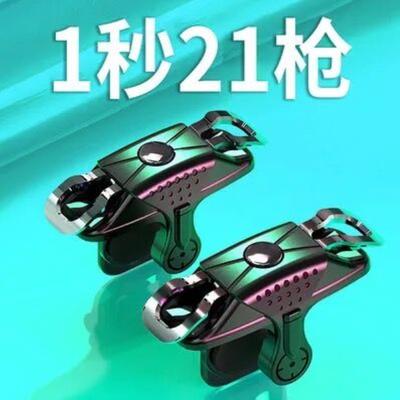 新款吃鸡神器 游戏手柄 X10塑胶 四六指按键物理 辅助 左右通用