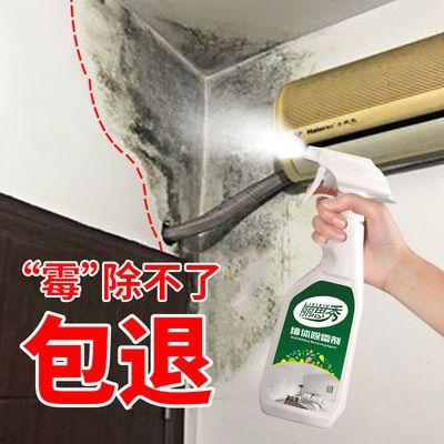 【除霉剂1-3瓶装】白色墙体除霉剂白墙去霉菌斑防霉墙纸木材家用