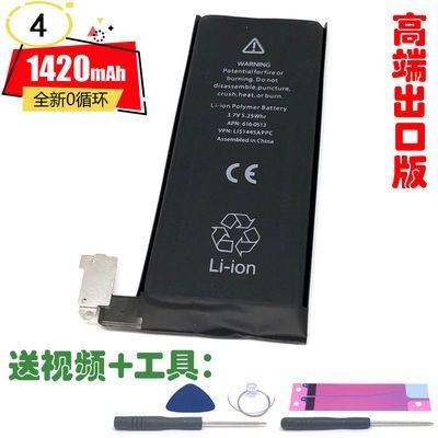 适用苹果iPhone 4 4S 5 5S 5C SE 6 6S 7 8 Plus X XR XS手机电池