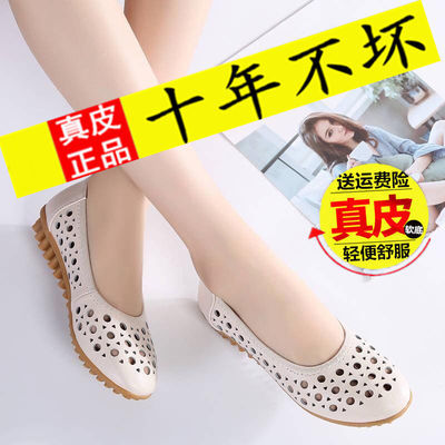 最新款百搭真皮女夏透气网红凉鞋镂空软底豆豆鞋妈妈鞋平底洞洞鞋