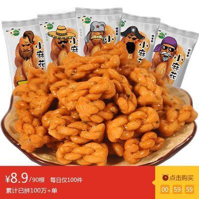 嗨果帮小麻花湖南特产传统糕点美食品小吃休闲原味零食批发250g