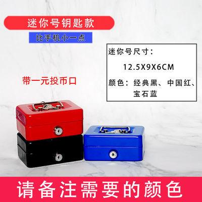 金属保险箱收纳盒装钱盒秘密盒子铁盒子票夹小存折带锁的放装钱箱