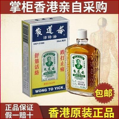 活络油 黄道益活洛油 正宗的香港原装进口正品 舒筋活络 50ML
