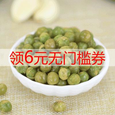 【特价80包】美国青豆青豌豆多口味蒜香香辣烧烤青豆炒货零食40包