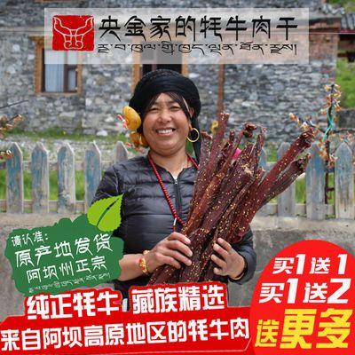 风干牦牛肉干正宗500g西藏九寨特产手撕耗牛肉干散装麻辣零食100g