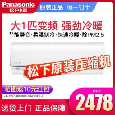 Panasonic/松下空调大1匹/1.5匹变频去PM2.5无氟变频冷暖空调