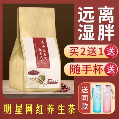 【买2送1】明星减虚胖肥茶祛湿茶红豆薏米茶网红祛湿茶体内除湿气