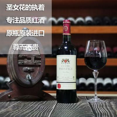 【酒席红酒】法国圣女花贵族干红葡萄酒750ml单瓶法国进口