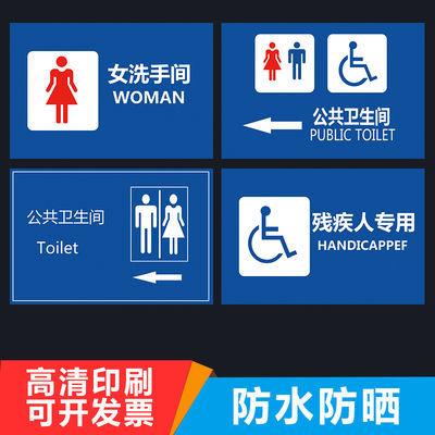 户外公共厕所标志标识牌 公园公厕男女洗手间门牌挂牌公共卫生间