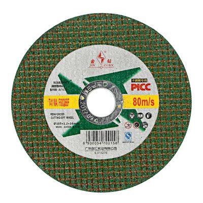 包邮金钻切割片100角磨机割片黑色绿色105超薄双网切片金属不锈钢