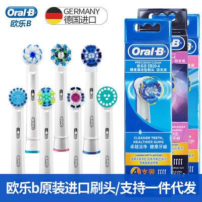 德国博朗OralB/欧乐B电动牙刷头d12/d16替换头EB20/50/17原装