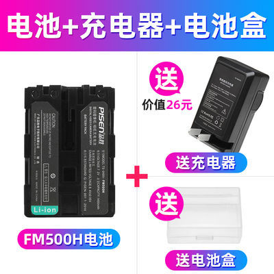 NP-FM500H电池索尼相机A99M2 A900 A350 A77M2 A99 A550 A77 A580