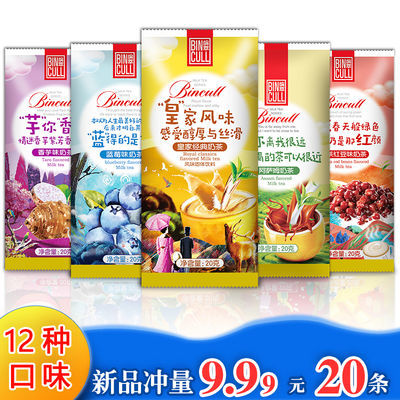 12口味-缤萃奶茶粉袋装奶茶批发阿萨姆珍珠奶茶原料网红手摇奶