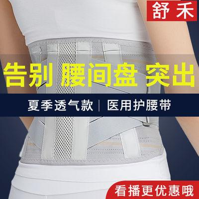 舒禾腰椎间盘突出医用护腰带腰肌劳损自发热腰疼牵引男女钢板保暖