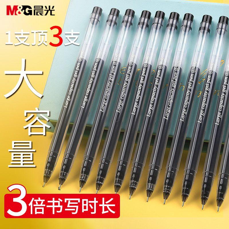 晨光大容量中性笔学生用简约全针管黑色可爱创意巨能写水笔圆珠笔