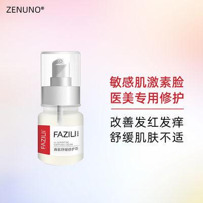 寡肽修护面霜 敏感肌激素脸痘印医美舒敏红血丝修护乳液保湿修复