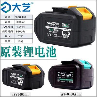 大艺电动扳手电池48V88V充电器扳手电池通用角磨机切割机通用电池