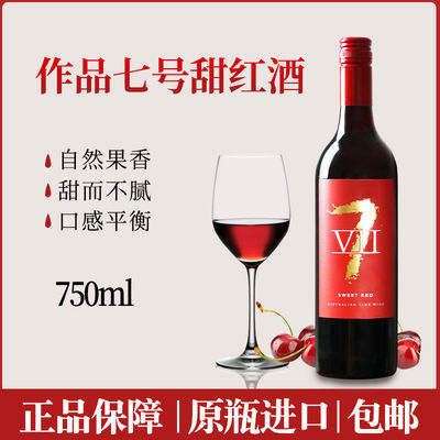 澳大利亚原装进口沃族作品七号西拉甜红型葡萄酒干红整箱批发酒水