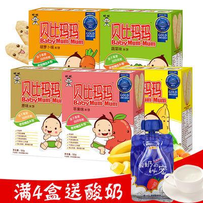 旺旺贝比玛玛宝宝米饼磨牙棒儿童零食无添加剂饼干50g送婴儿辅食