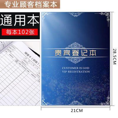 学员每日服装顾客登记表贵宾卡储值卡销售会员卡餐饮会员登记本