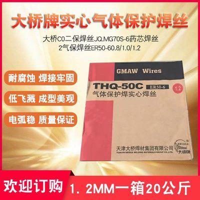 金桥二保焊丝JQ.MG70S-6大西洋实芯药芯0.8 1.0 1.2.ER50-6正品