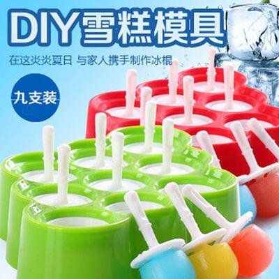 雪糕模具卡通硅胶冰棒模具家用儿童冰棍模小猪佩琪冰淇淋模具商用