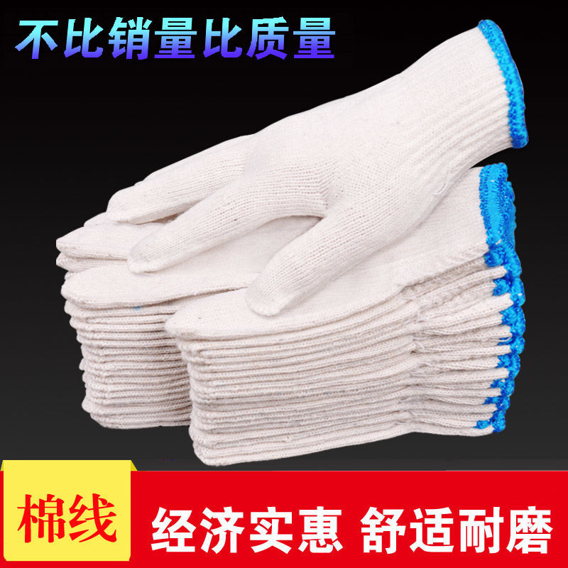 劳保线手套棉线手套耐磨尼龙手套工地工作干活劳动男女白手套批发