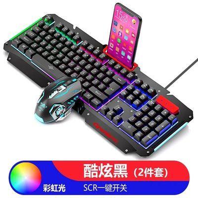 机械手感键盘鼠标套装游戏吃鸡笔记本电脑有线耳机电竞外设三件套