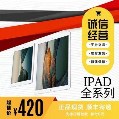 【二手】二手Apple苹果平板电脑  二手ipad23456代Mini12二手平板