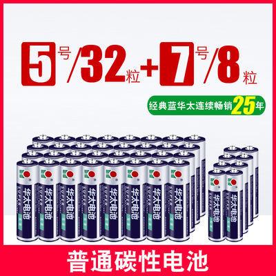 华太5号电池五号AA玩具电视空调遥控器普通碳性7号干电池七号15V