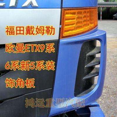 福田戴姆勒欧曼原厂汽车配件ETX9系6系装饰角板 包角总成