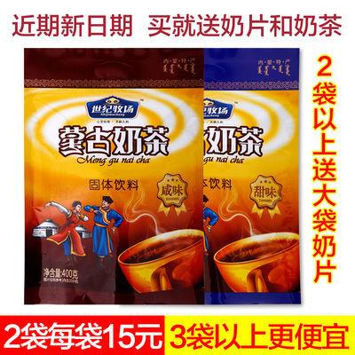 世纪牧场蒙古奶茶400g 咸味甜味速溶内蒙古奶茶粉 批发多规格包邮
