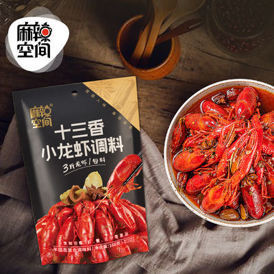 麻辣空间 小龙虾调料十三香蒜蓉麻辣香辣味调料川味复核底料海鲜