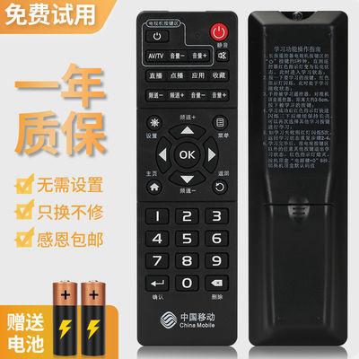 万能中国移动宽带网络电视机顶盒子遥控器通用魔百盒易视TV魔百和