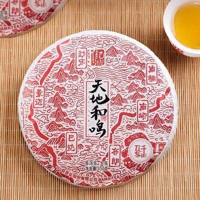八马茶叶 云南普洱茶生茶勐海大叶种晒青饼茶357g