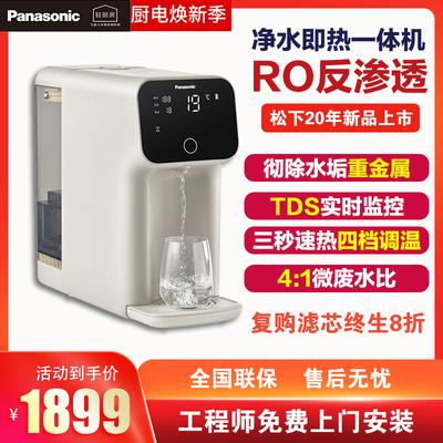 松下净水器家用直饮加热即热一体台式RO反渗透过滤饮水机TK-AD59C