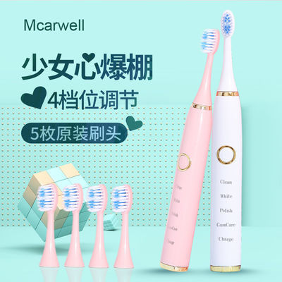 mcarwell电动牙刷情侣全自动充电式男女成人多档软毛防水电动牙刷