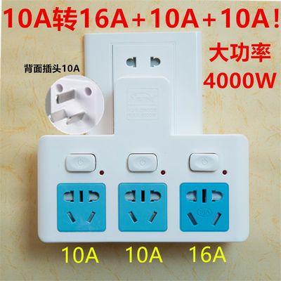 10a转16a插座空调转换器插头接线板插排插线板热水器10安转16安头