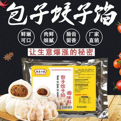 秘制包子馅料小笼包灌汤包千里馄饨调料包子饺子馅调料家用调馅王