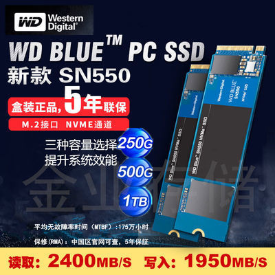WD/西部数据  蓝盘 SN550 1T M.2 PCI-E NVME SSD固态硬盘2280