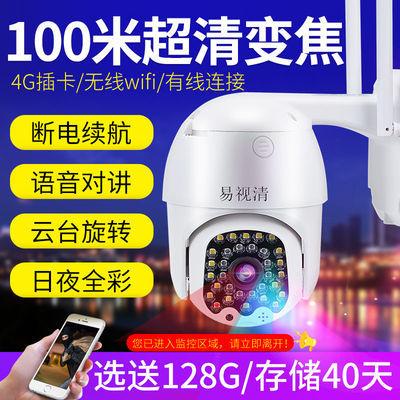 户外无线wifi网络智能4G摄像头高清夜视室外监控器家用连手机远程