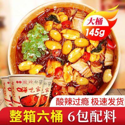 【145g*12桶】嗨吃家酸辣粉桶装6桶整箱网红速食重庆正宗132g粉丝