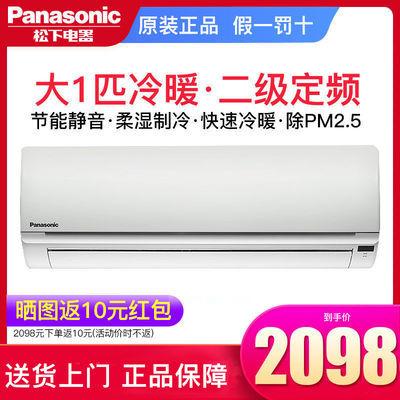 松下空调大1匹/1.5匹冷暖挂机壁挂式家用松下原装冷暖两用定频