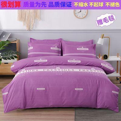 100%加厚纯磨毛四件套床上用品床单被套三件套简约被罩被子4件套